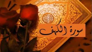 Fares Abbad - Al-Kahf | سورة الكهف - فارس عباد