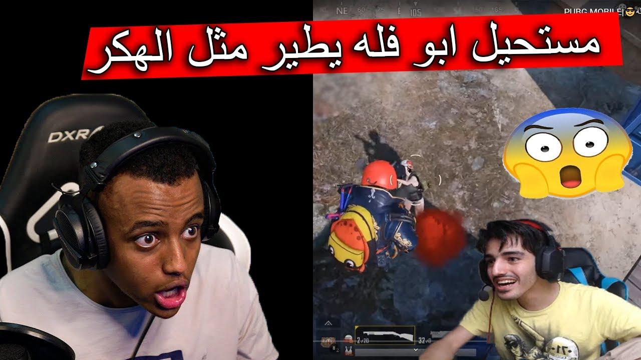 ابو فله خلى النظام يعلق في ببجي موبايل من حركته الاسطوريه هل