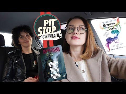 Галина Юзефович ругает Рубанова, плохие переводы и смешивает личный бренд с кофе / #PitStop_ 9