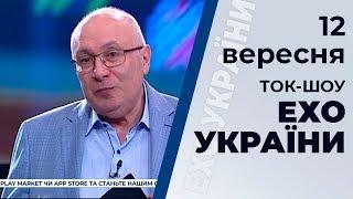 """Ток-шоу """"Ехо України"""" Матвія Ганапольського від 12 вересня 2019 року"""