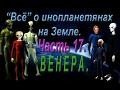 'Всё' об инопланетянах на Земле.  17.  ВЕНЕРА.