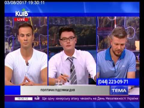 Телеканал Київ: 03.08.17 Столиця 19.20