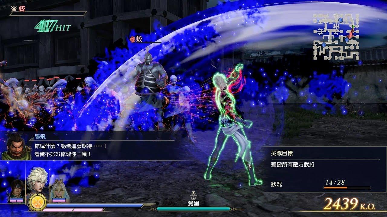 無雙OROCHI 蛇魔3 Ultimate 【神酒爭奪戰】 混沌難度 全戰功 S評價 (PC Steam版 1440p 60fps) - YouTube