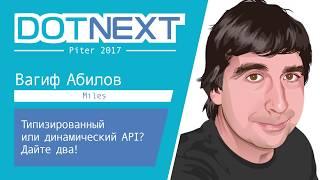 Вагиф Абилов — Типизированный или динамический API? Дайте два!