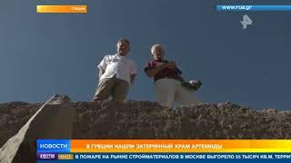 В Греции нашли затерянный храм Артемиды
