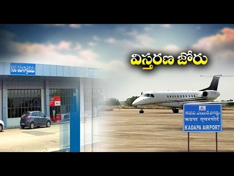 বিমানবন্দর Kadapa এ | শক্তিবর্ধক এয়ার পরিষেবাগুলির একটি চিত্রণ | পি সরকার একটি প্রধান সাফল্যদায়ক thumbnail