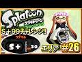 【スプラトゥーン】 S+99チャレンジ!! S+勢のガチマッチ実況3!! #26 【スクリュースロッシャー】