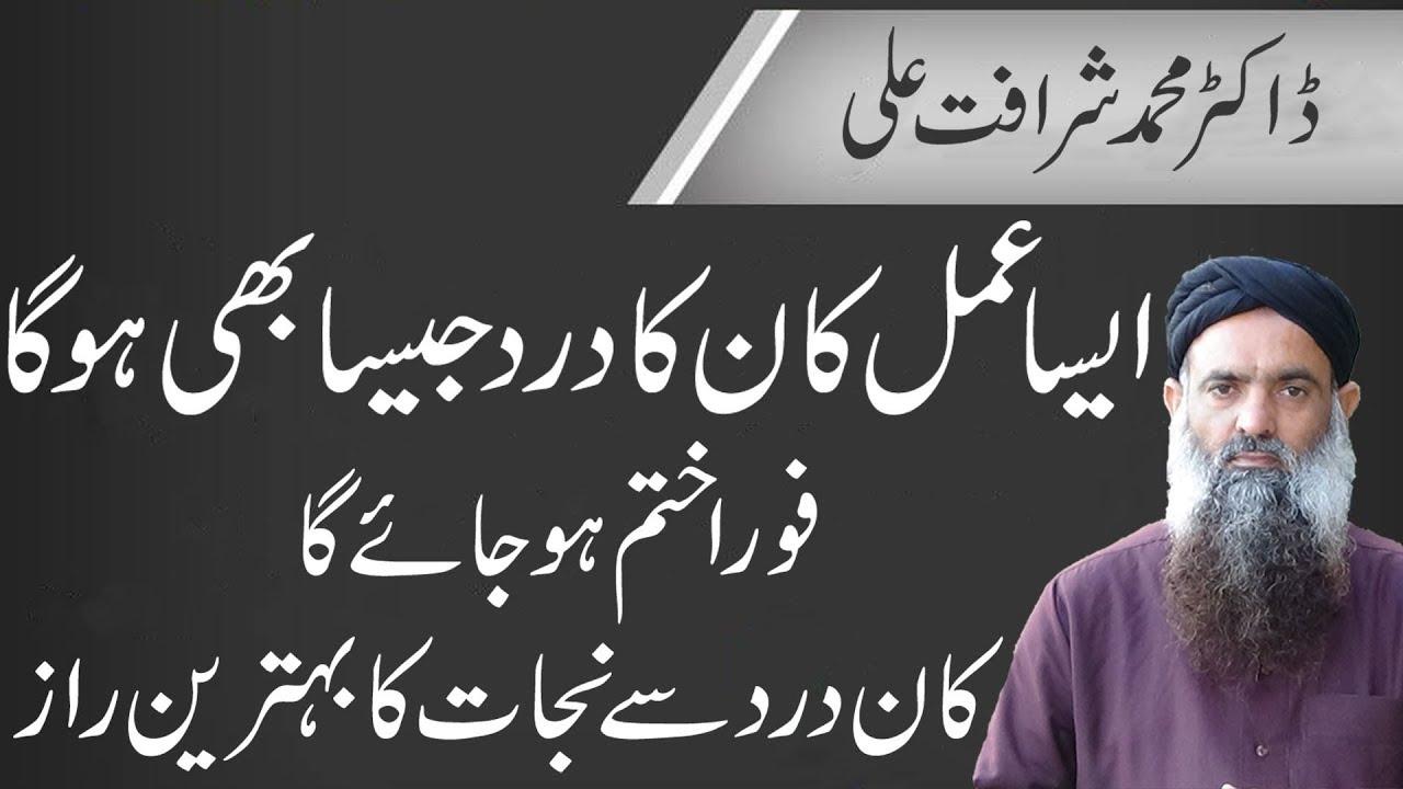 Ear/Kan Ka Dard Ka ilaj   Ear Pain Treatment   Ear Pain Remedy/Solution    Dr Muhammad Sharafat Ali