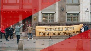 """Акция """"Свободу всем политзаключенным!"""" (03.02.2020)"""