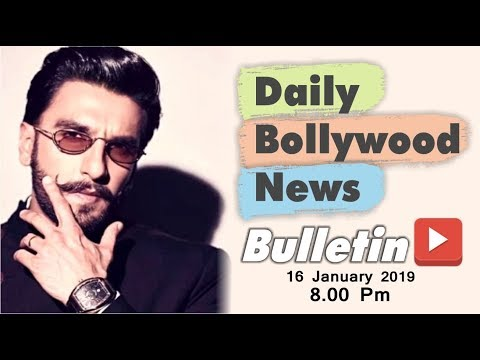 Latest Hindi Entertainment News From Bollywood | Ranveer Singh | 16 January 2019 | 8:00 PM
