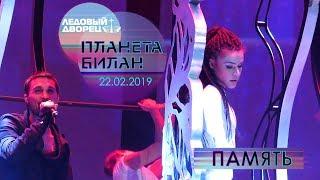 Download Дима Билан - Память (Планета Билан, Санкт-Петербург, Ледовый дворец, 22-02-2019) Mp3 and Videos
