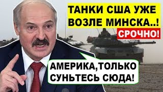 Срoчно! Лукашенко готовит ЖEСТКИЙ ответ Вашингтону из-за размещение TAHKOB в Литве