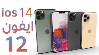 iphone 12 & ios 14 | ايفون 12