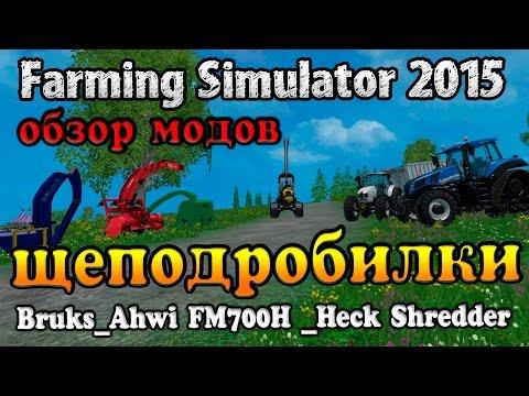 Farming Simulator 15 - Щеподробилка (обзор модов)