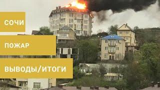 Пожар в Сочи итоги выводы для покупателей /недвижимость сочи