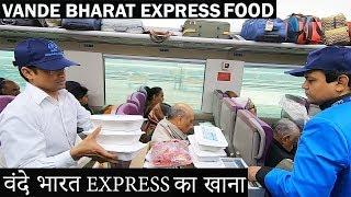 Vande Bharat Express Food |  वन्दे भारत एक्सप्रेस का खाना | FOOD REVIEW