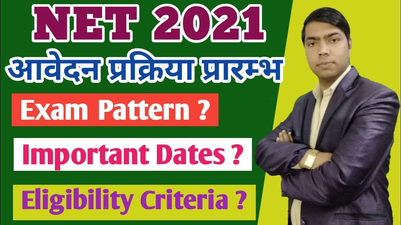 UGC NET 2021 Notification | UGC NET 2021 | UGC NET 2021 Exam Date | UGC NET Latest News Today
