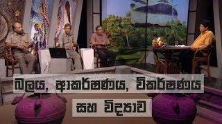 Doramadalawa - (2019-07-01) | ITN Thumbnail