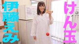 先生が保健室でけん玉をしていました。太ももが眩しかったです。 伊藤え...