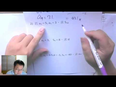 【等差級數】有熊老師陪你教數學 國二下第6集 - YouTube