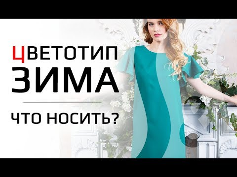 ЦВЕТОТИП ЗИМА | Какие цвета носить