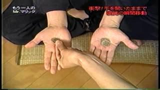 Repeat youtube video 手を開いたままコインの瞬間移動 する