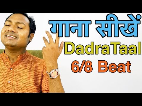 "Dadra Taal Explained ""Bollywood and Indian Classical Singing Lessons/Tutorials"" By Mayoor"