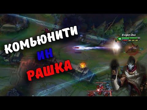 видео: {league of legends} Комьюнити Ин Рашка №5 - Катаю на Джине!