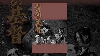長與善郎原作「青銅の基督」を60年ぶりに映画化!「一遍上人」「ヨシナカ伝説 ...