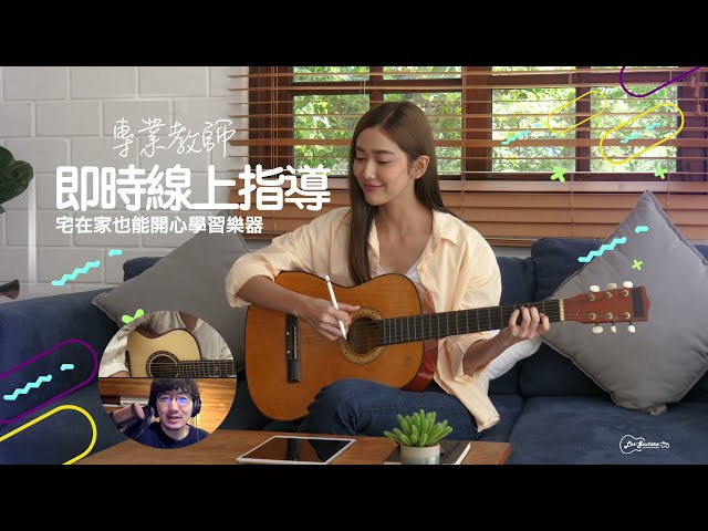 即時線上視訊課程PV - 樂吉他|專業音樂教學中心