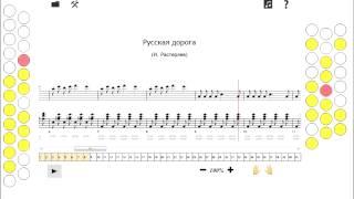 как играть на гармони Русская дорога