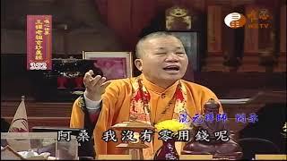 【王禪老祖玄妙真經352】| WXTV唯心電視台