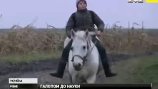 П'ятикласник Сашко Олесницький із Рівненщини щодня їздить на уроки  на коні