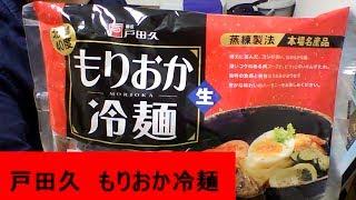 戸田久の「もりおか冷麺」