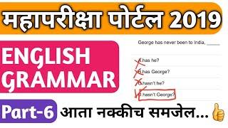 Mahapariksha English grammar(part-6)|mahapariksha english| english grammar mahapariksha| english