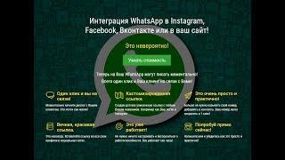 Ссылка на ватсап для Инстаграм [ ВИДЕО ] WATSP.ME