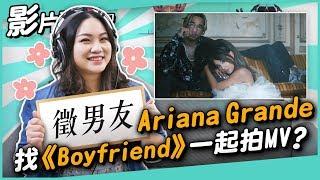 #175 Ariana Grande找《Boyfriend》一起拍MV? ◆嘎老師 Miss Ga|歌唱教學 學唱歌◆