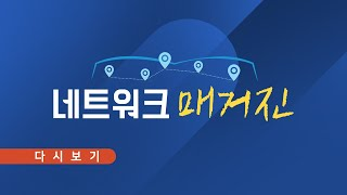 [TV CHOSUN LIVE] 8월 2일 (월) 네트워…