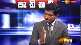 Pathikada Sirasa TV 05th April 2019 Thumbnail