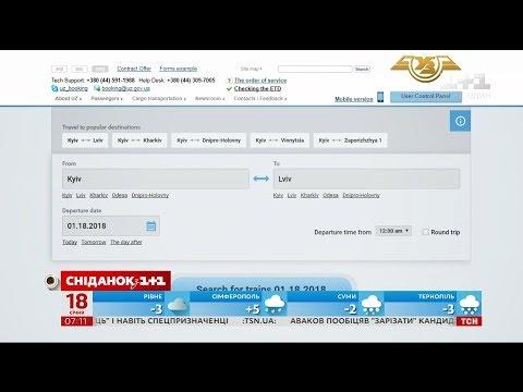 Укрзалізниця пропонує новий сервіс пошуку квитків – економічні новини