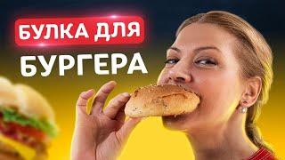 Просто тает во рту! Как приготовить мягкие булочки для бургера! Рецепт от Татьяны Литвиновой