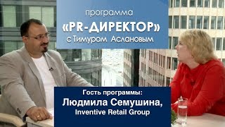 PR-директор. Людмила СЕМУШИНА, Inventive Retail Group