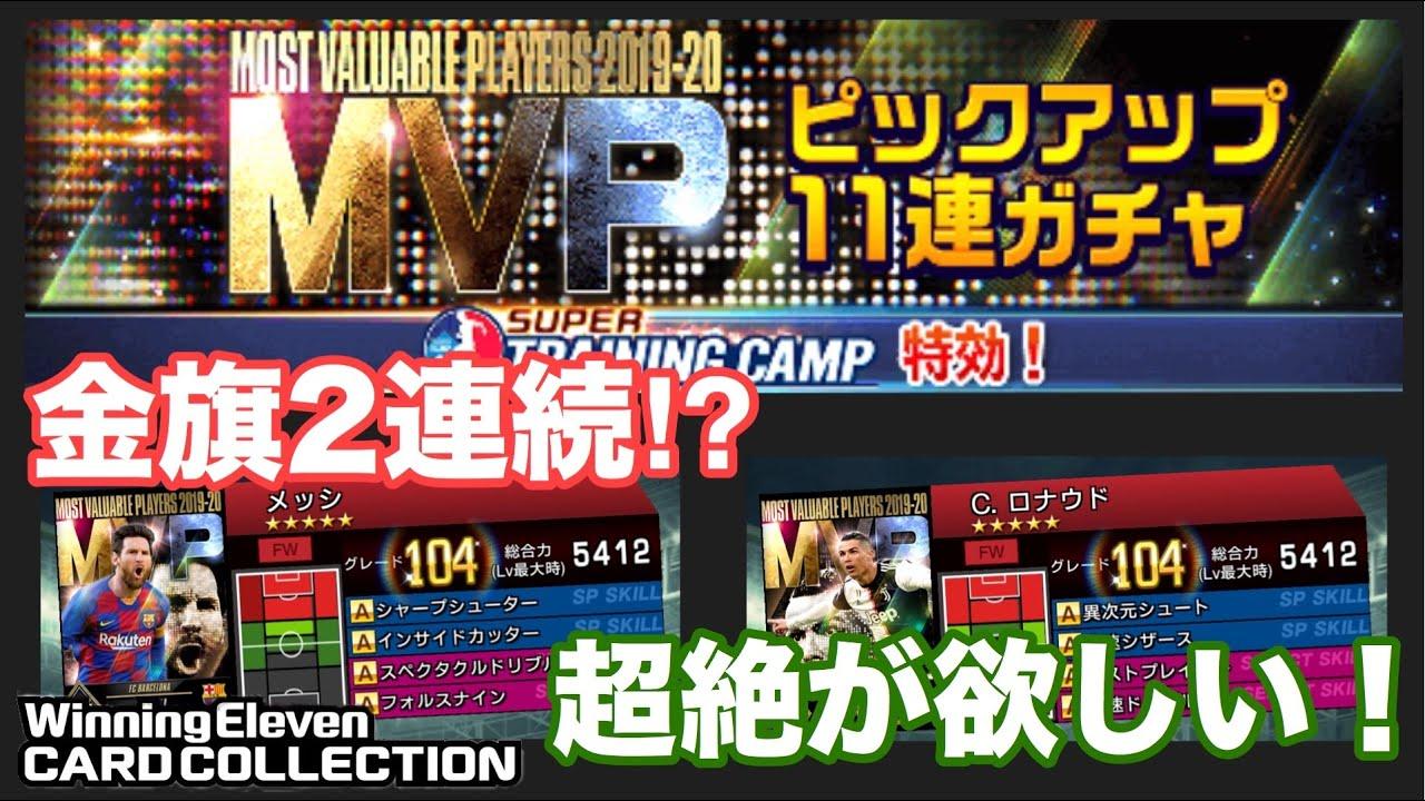 【ウイコレ】 MVPピックアップ11連ガチャ!連続金旗乱舞で超絶期待! 【実況】