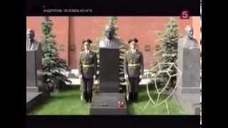 Юрий Андропов Человек из КГБ 2014 Документальный