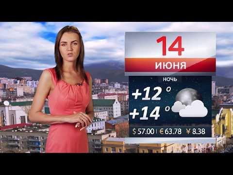 Прогноз погоды  на 14 июня
