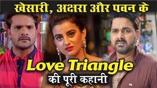 akshara Singh, Pawan Singh और Khesari Lal Yadav के Love Triangle की पूरी कहानी, जानिए वीडियो में...