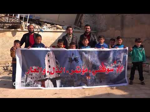 وقفة احتجاجية لناشطين في ريف حلب رفضا لمؤتمر سوتشي  - 19:21-2018 / 1 / 29