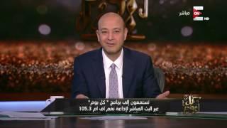 كل يوم - عمرو أديب: إن شاء الله المنتخب يعمل حاجة في كأس العالم .. ونخلص من هدف مجدي عبدالغني