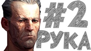 Dishonored 2: DOTO #2 МОЯ РУКА!?