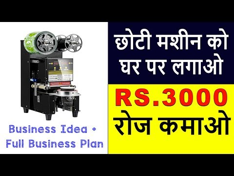 Home Based Business Ideas | RS. 3000 रोज कमाओ | Low Investment Business Ideas